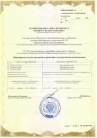Приложение Свидетельство о гос. аккредитации