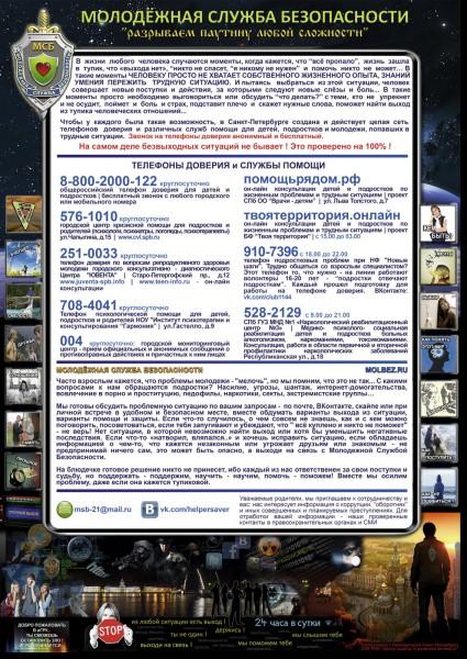"Плакат ""Молодежная служба безопасности"""