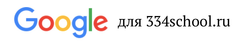 Вход в Google Suite